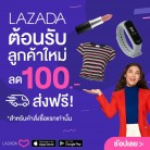 Lazada TH New Customer Promotion 2019